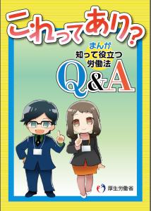 mangaQ&a