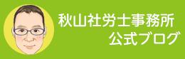 秋山社労士事務所公式ブログ